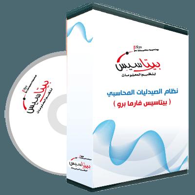 برنامج صيدليات انظمة محاسبية