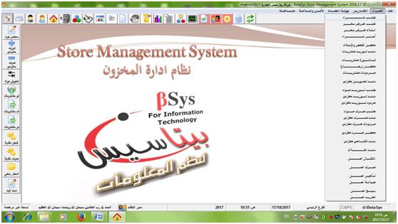 نظام إدارة المخزون