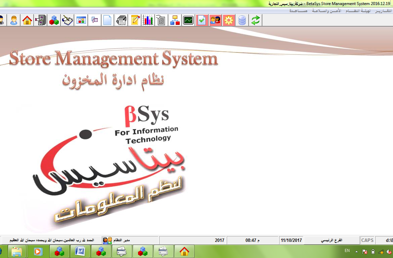 نظام ادارة المخازن ومراقبة المخزون اليمن