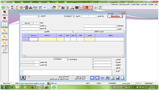 برنامج نقاط البيع Betasys نظام نقاط البيع اجهزة كاشير باركود للصيدليات والمحلات