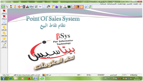 Point of sales System