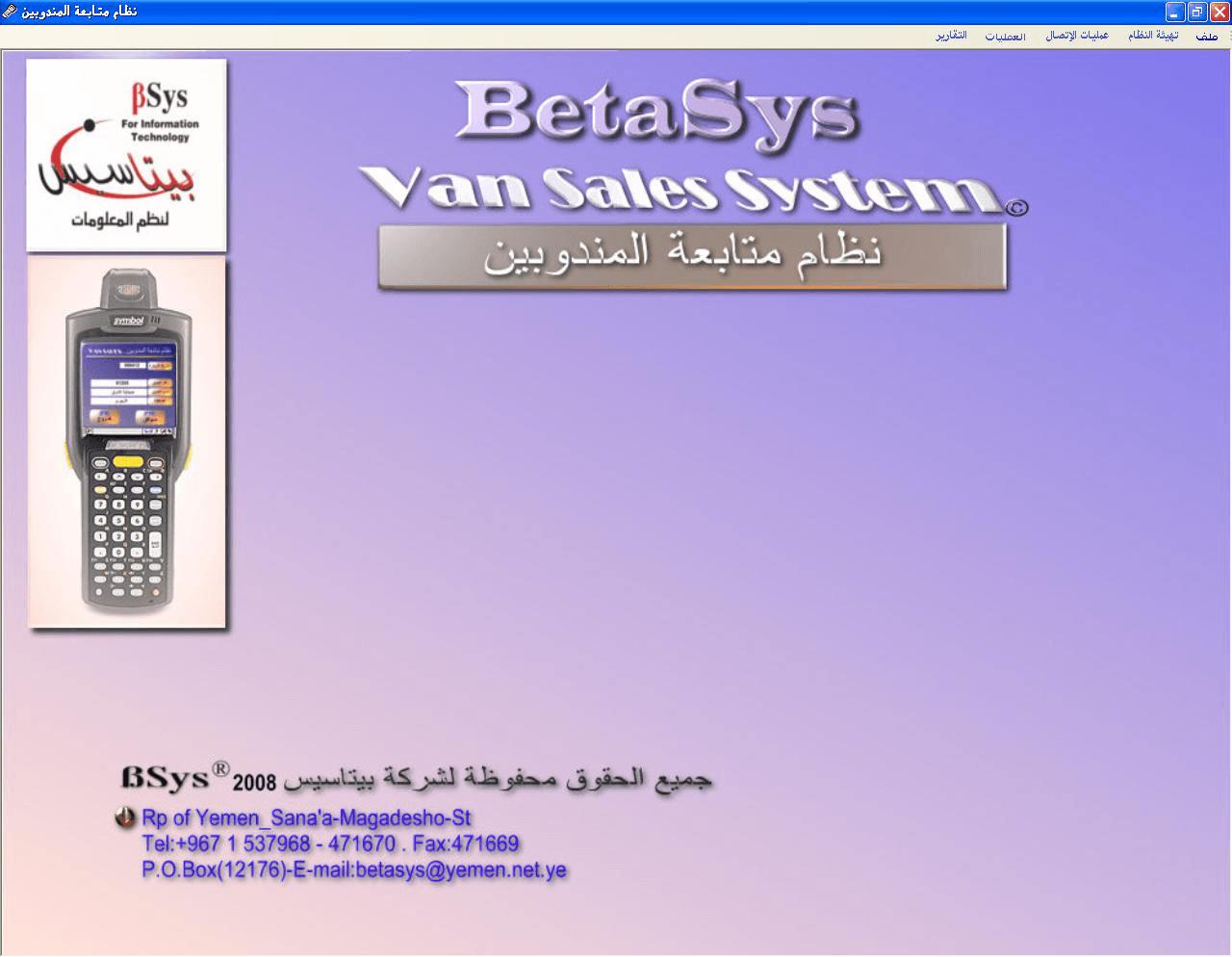 Van Sales System
