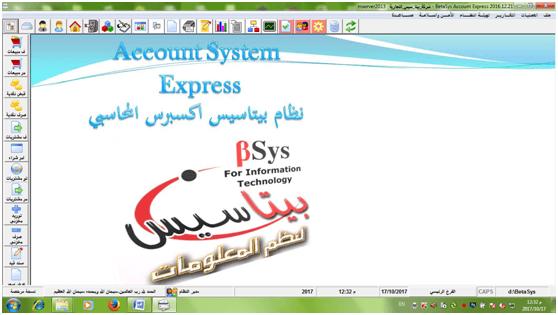 نظام محاسبي اكسبرس