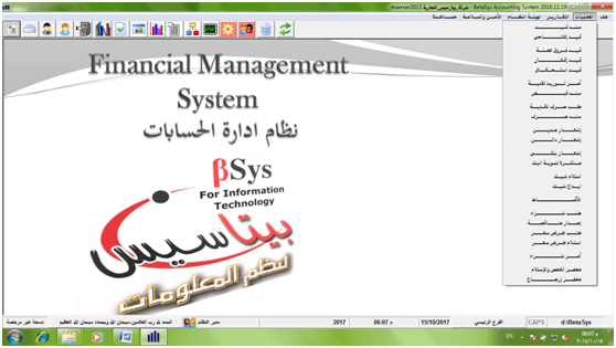 Financial System of Accounts