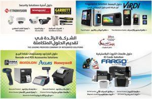 نظام نقاط البيع - برنامج نقاط البيع -بوابات امنية طابعات كروت اجهزة بصمه كامرات مراقبة