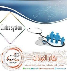 نظام العيادات اليمن